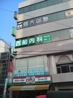 nishifuna_naika1