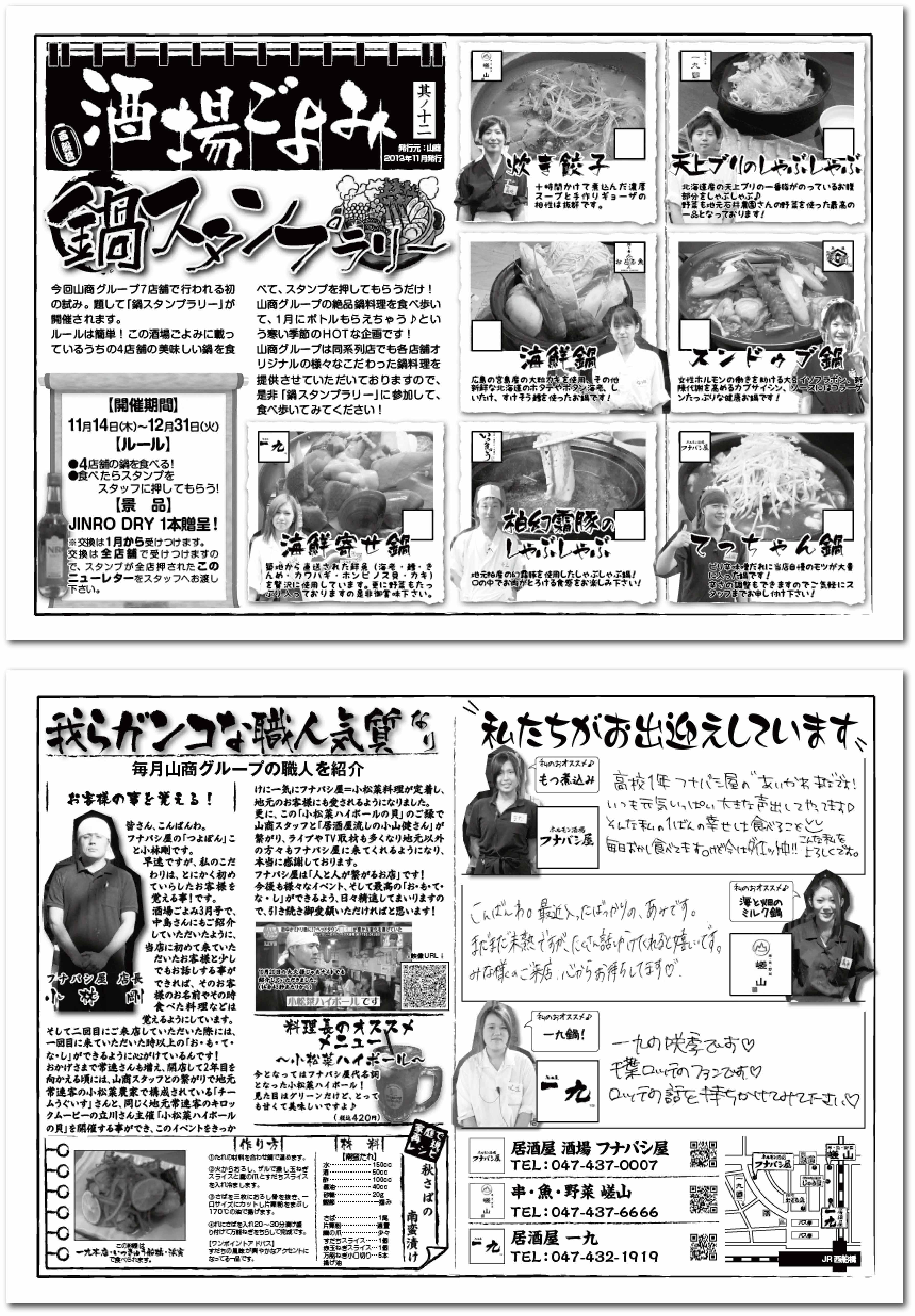 山商ニュースレター11月号
