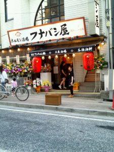 13horumonsakabafunabashiya