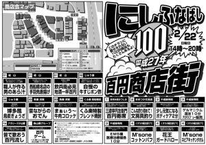 百円商店街チラシ表